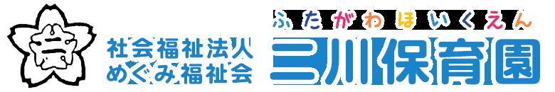 二川保育園 [社会福祉法人めぐみ福祉会]